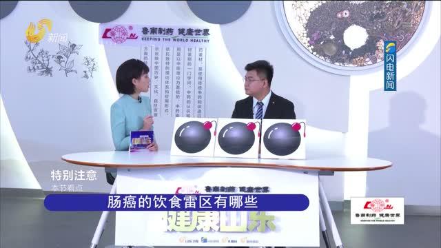 20210929《健康山东》:吃出来的肠癌