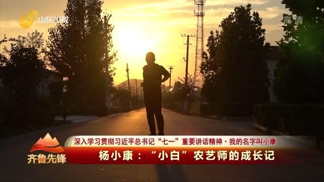 """20210929《齐鲁先锋》:杨小康——""""小白""""农艺师的成长记"""