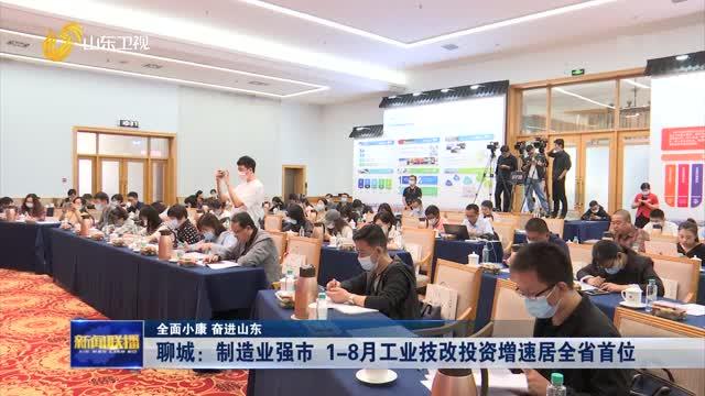 【全面小康 奋进山东】聊城:制造业强市 1-8月工业技改投资增速居全省首位