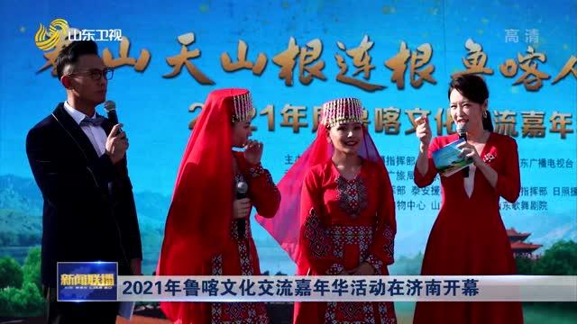 2021年鲁喀文化交流嘉年华活动在济南开幕