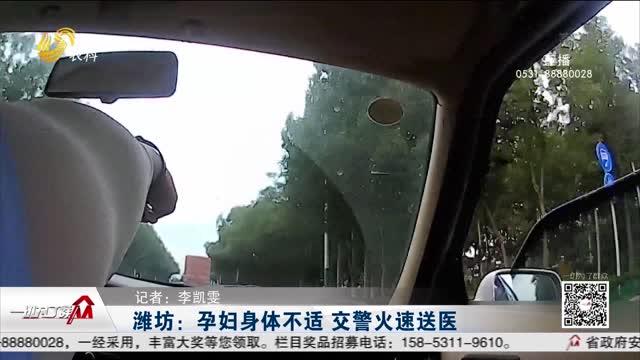 潍坊:孕妇身体不适 交警火速送医