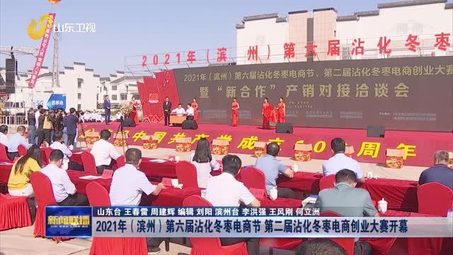 2021年(滨州)第六届沾化冬枣电商节 第二届沾化冬枣电商创业大赛开幕