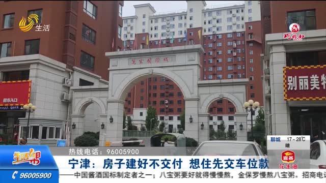 【重磅】宁津:房子建好不交付 想住先交车位款