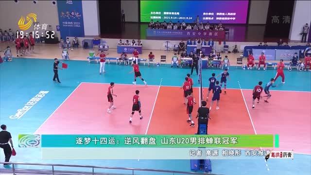 逐梦十四运:逆风翻盘 山东U20男排蝉联冠军