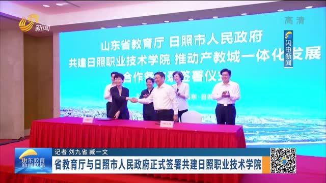 省教育厅与日照市人民政府正式签署共建日照职业技术学院