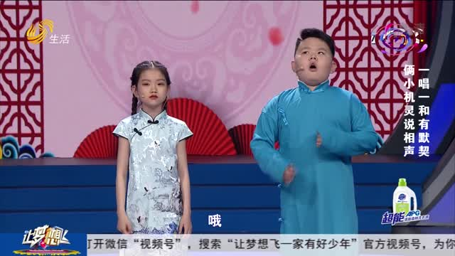 20210929《让梦想飞》:俩小机灵说相声 一唱一和有默契