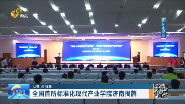 全国首所标准化现代产业学院济南揭牌