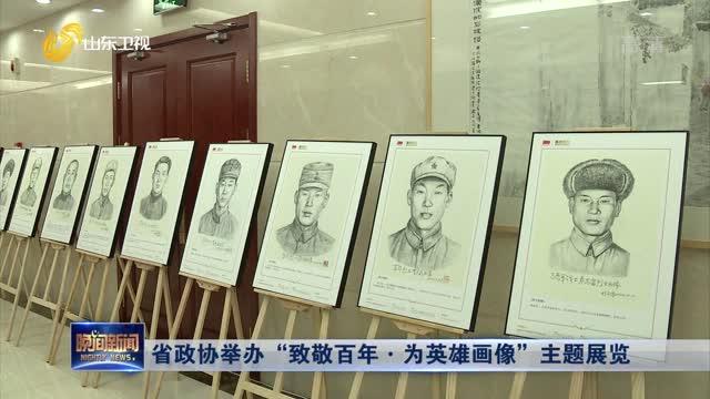 """省政协举办""""致敬百年·为英雄画像""""主题展览"""