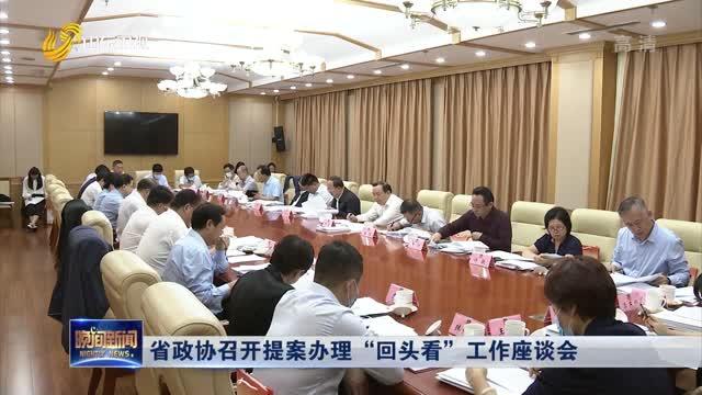 """省政协召开提案办理""""回头看""""工作座谈会"""
