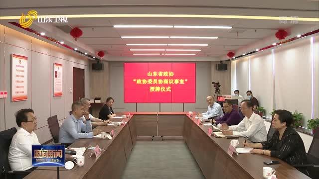 省政协举行首批政协委员协商议事室授牌仪式