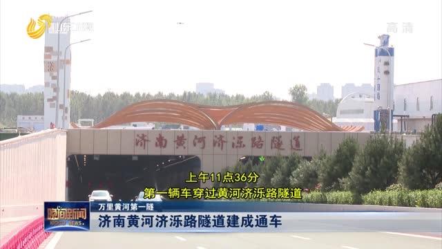 【万里黄河第一隧】济南黄河济泺路隧道建成通车
