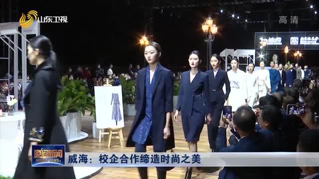 威海:校企合作缔造时尚之美