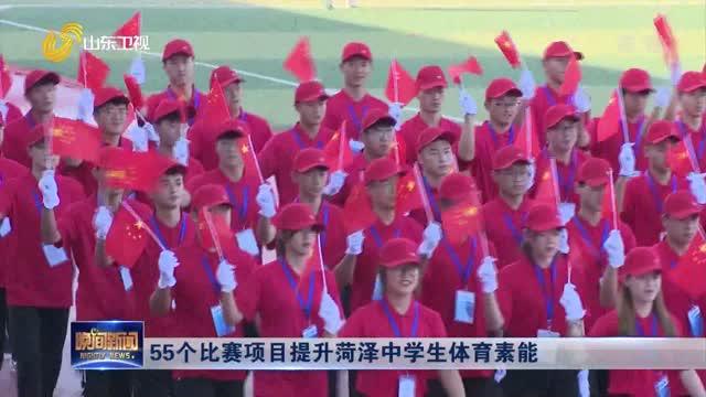 55个比赛项目提升菏泽中学生体育素能