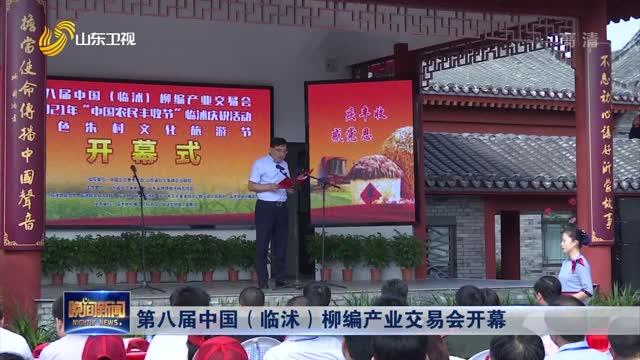 第八届中国(临沭)柳编产业交易会开幕