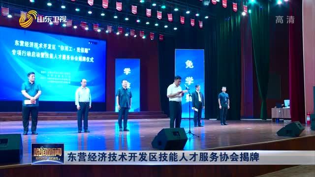 东营经济技术开发区技能人才服务协会揭牌