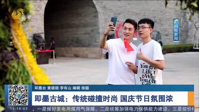 【国庆假期·游玩】即墨古城:传统碰撞时尚 国庆节日氛围浓
