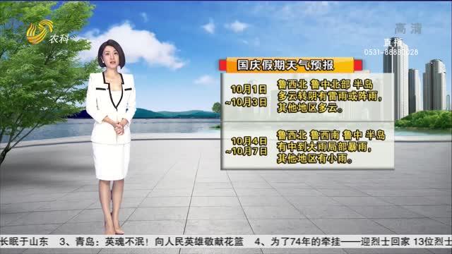看天气:国庆假期天气预报