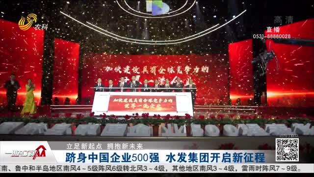 【立足新起点 拥抱新未来】跻身中国企业500强 水发集团开启新征程