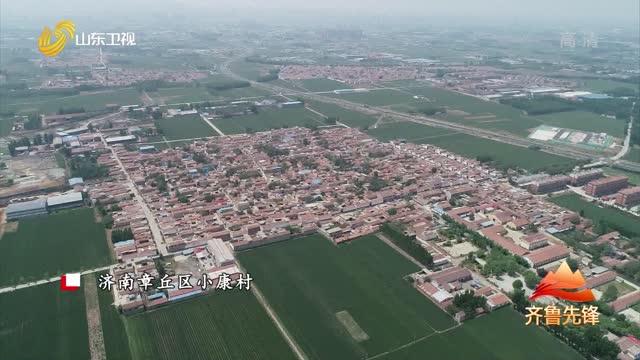 20210930《齐鲁先锋》:济南小康村——六百年梦圆