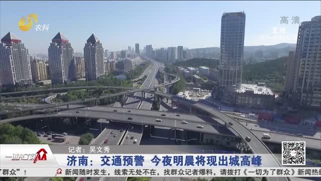 济南:交通预警 今夜明晨将现出城高峰