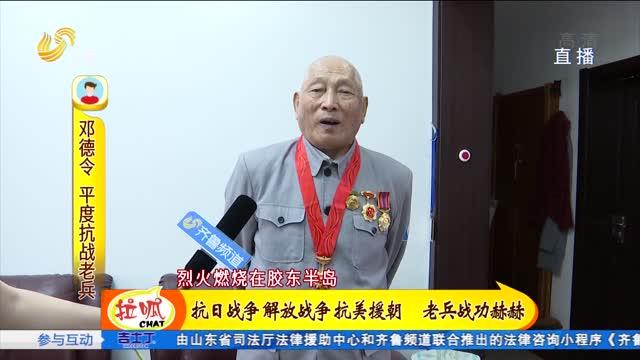 95岁抗战老英雄的心愿