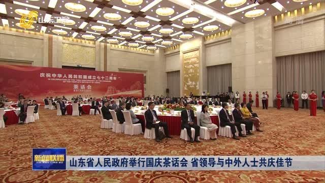 山东省人民政府举行国庆茶话会 省领导与中外人士共庆佳节