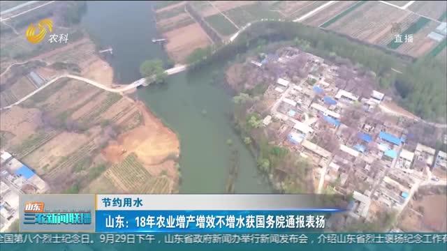 【节约用水】山东:18年农业增产增效不增水获国务院通报表扬