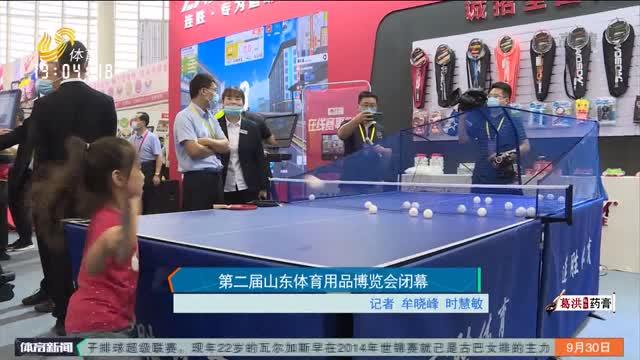 第二届山东体育用品博览会闭幕