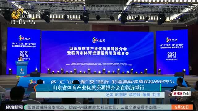 山东省体育产业优质资源推介会在临沂举行