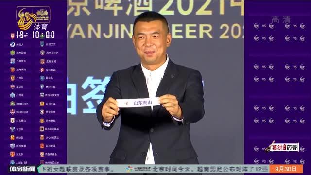 2021足协杯抽签:山东泰山与广州队同在济南赛区