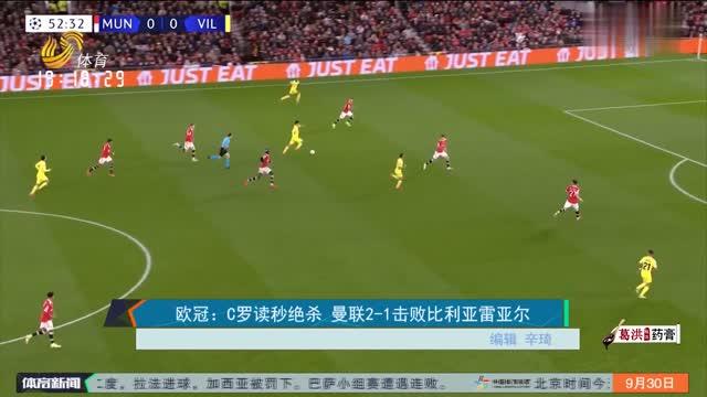欧冠:C罗读秒绝杀 曼联2-1击败比利亚雷亚尔