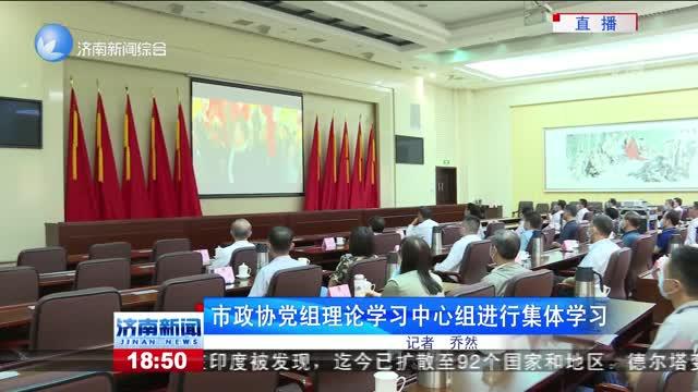 市政协党组理论学习中心组进行集体学习