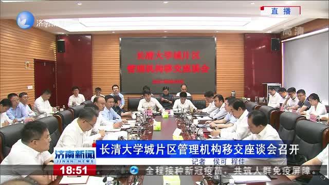 长清大学城片区管理机构移交座谈会召开