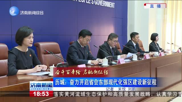 历城:奋力开启省会东部现代化强区建设新征程
