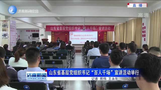 """山东省基层党组织书记""""百人千场""""宣讲活动举行"""