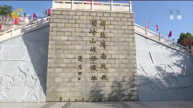 济南:茂陵山战场遗址 群众致敬先烈