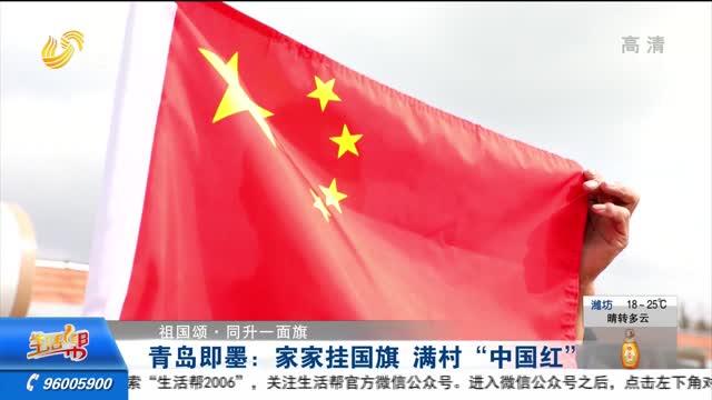 """【祖国颂·同升一面旗】青岛即墨:家家挂国旗 满村""""中国红"""""""