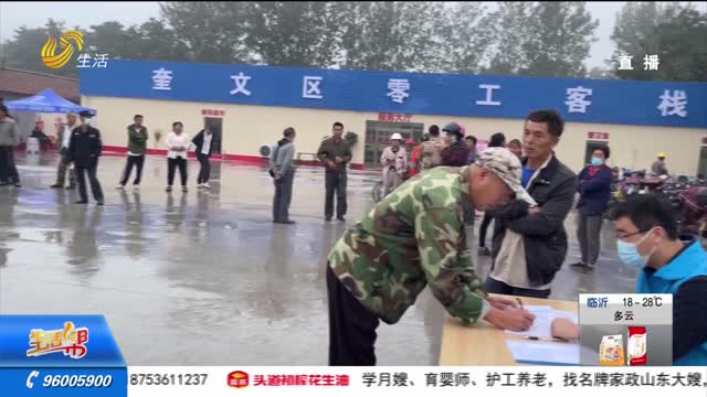 潍坊:零工客栈 务工者的专属新家
