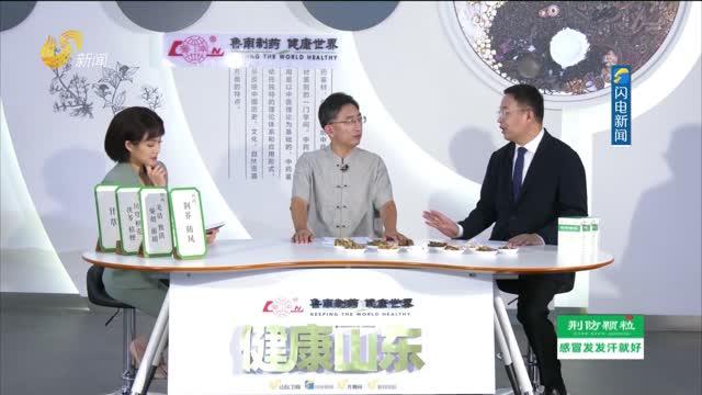 20210930《健康山东》:中医战疫有良方 古方今用起良效