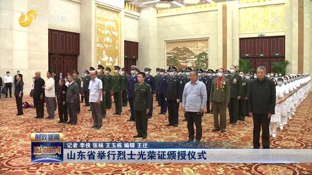山东省举行烈士光荣证颁授仪式