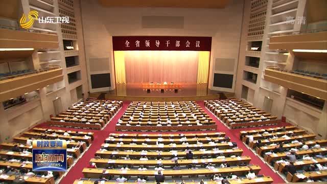 全省领导干部会议召开