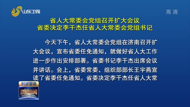 省人大常委会党组召开扩大会议 省委决定李干杰任省人大常委会党组书记