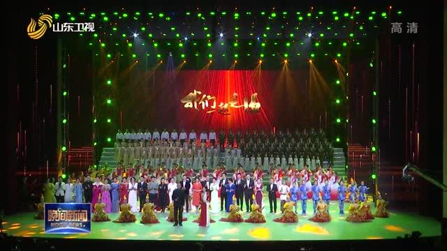 山东省文联、山东省作协成立70周年暨山东文艺界庆祝新中国成立72周年文艺晚会举行