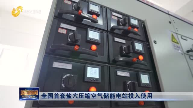 全国首套盐穴压缩空气储能电站投入使用