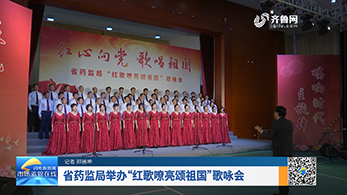 """省药监局举办""""红歌嘹亮颂祖国""""歌咏活动"""