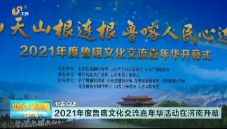 2021年度鲁喀文化交流嘉年华活动在济南开幕
