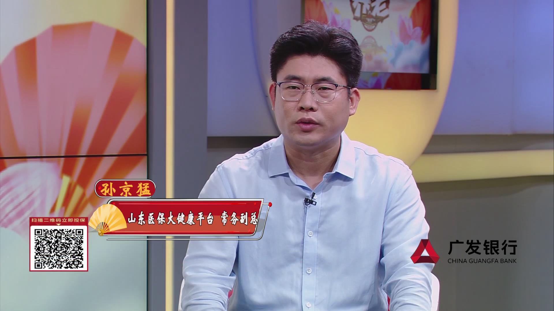 中国式养老-齐鲁保:150元最高保300万