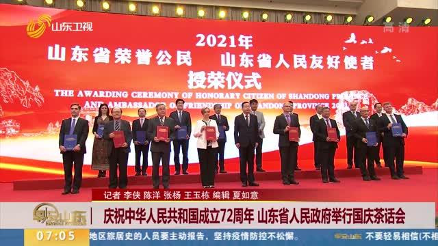 庆祝中华人民共和国成立72周年 山东省人民政府举行国庆茶话会