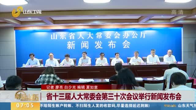 省十三届人大常委会第三十次会议举行新闻发布会