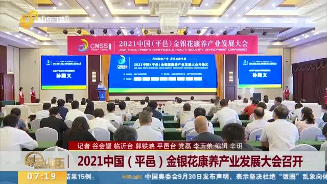 2021中国(平邑)金银花康养产业发展大会召开